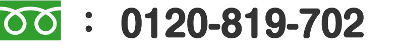 0120-819-702