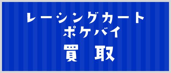 レーシングカート・ポケバイ買取